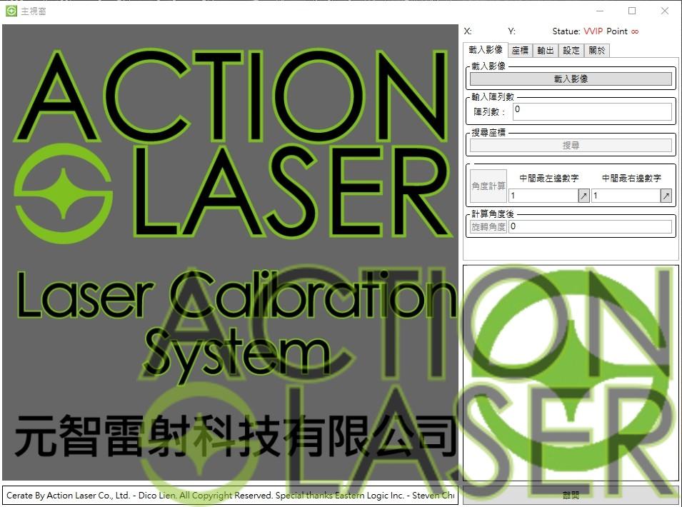雷射雕刻/雷射打標校正系統 Laser Marking Correction System