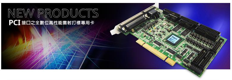 【PMC2】雷射雕刻控制器/雷射打標控制卡/Laser Marking Controller